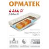 Новый матрас Орматек Orma Dream по супер выгодной цене!