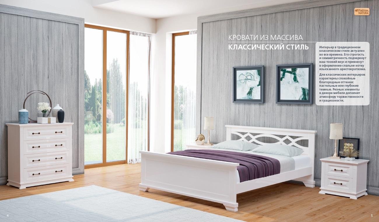 спальня райтон натура классика