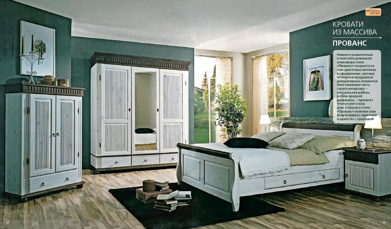 спальня райтон натура прованс